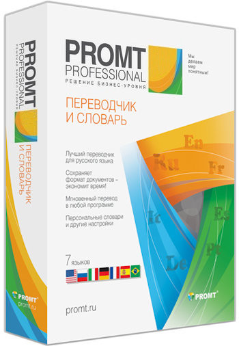 PROMT Professional 12 Build 12.0.20 DC 07.09.2016 + Dictionaries Collection [Ru/En]