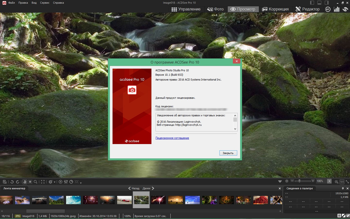 ACDSee Pro 10.1 Build 653 RePack by KpoJIuK