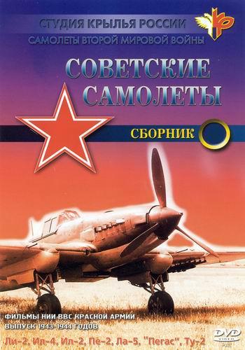 Самолёты Второй Мировой войны (1943-1945) DVDRip (Советские самолёты. Выпуски: 1-2, 4)