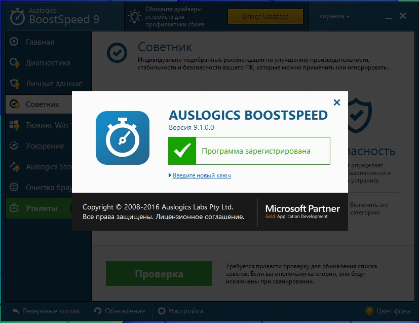 AusLogics BoostSpeed 9.1.1.0 + RePack & Portable by KpoJIuK / by D!akov / by elchupakabra