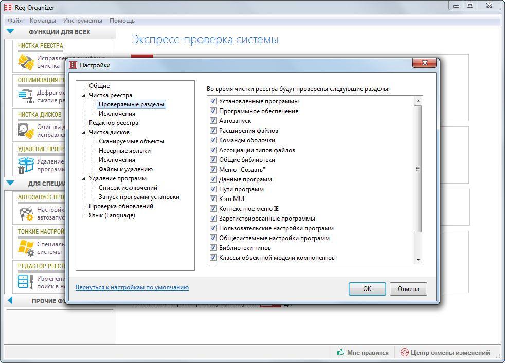 Reg Organizer 7.61 Final + Portable (2016) Multi / Русский
