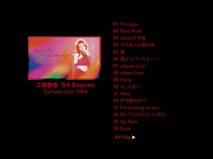20161128.02.02 Shizuka Kudo - Expose Concert tour 1994 (DVD) (JPOP.ru) menu.jpg