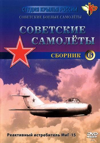 Советские боевые самолёты (1947-1967) DVDRip (Выпуски 5-8)
