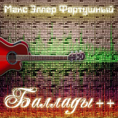 Макс Эллар Фартушный - Баллады++ (2016) Авторская раздача [MP3|320 Kbps] <Ballad>