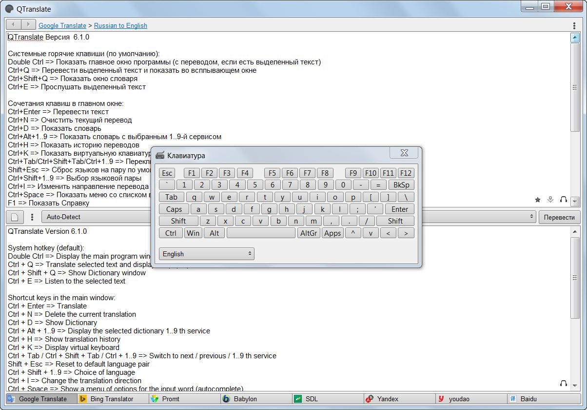 QTranslate 6.1.0 + Portable (2016) MULTi / Русский