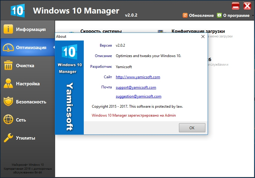 Windows 10 Manager 2.0.2 Final (2016) PC | +  portable RePack  by KpoJIuK