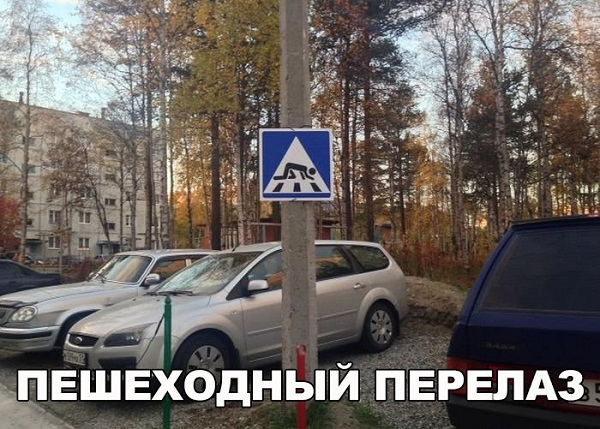 Пешеходный перелаз