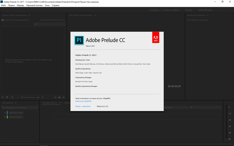 Adobe Prelude CC 2017 6.0.1.3 RePack by KpoJIuK (2016) Multi / Русский