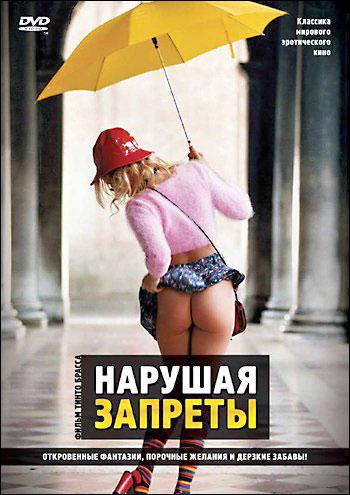 Нарушая запреты / Trasgredire (2000) BDRip | Rus