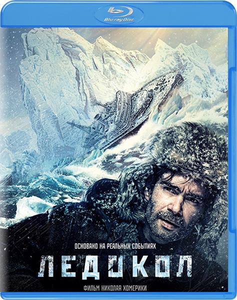 Ледокол (2016) BDRemux 1080p | Лицензия