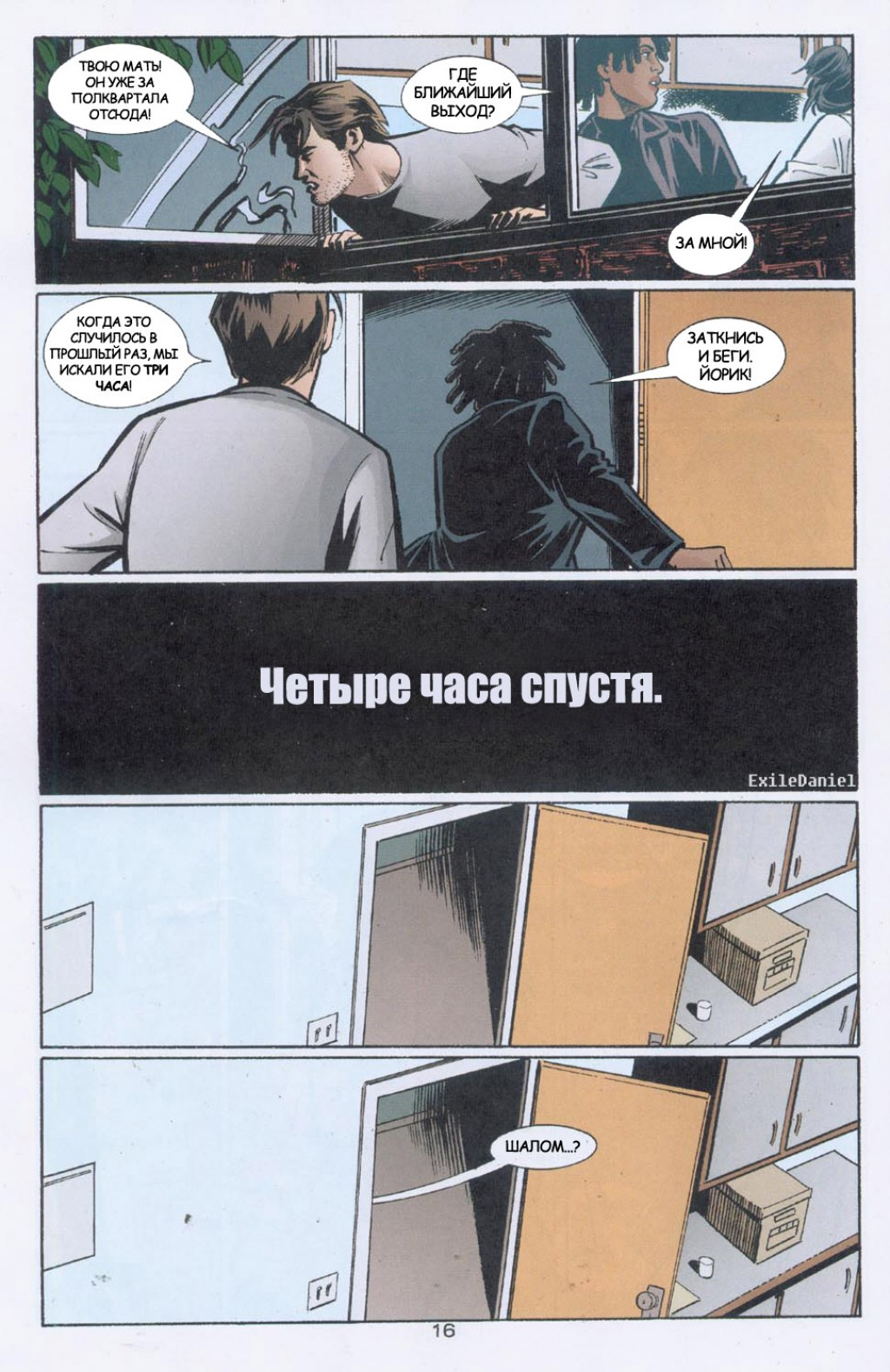 Y_-_The_Last_Man_05_p16.jpg