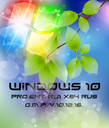 Windows 10 Professional & Enterprise RS1 by G.M.A. v.10.12.16 (x64) (2016) Rus