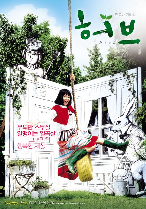 20161210.01.02 Herb (2007) (JPOP.ru) poster 4.jpg