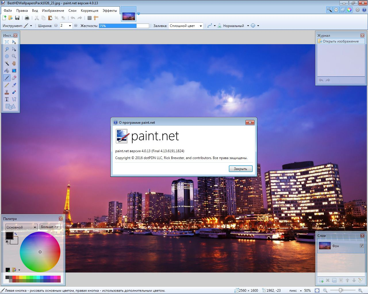Paint.NET 4.0.13 Final (2016) Multi/Русский