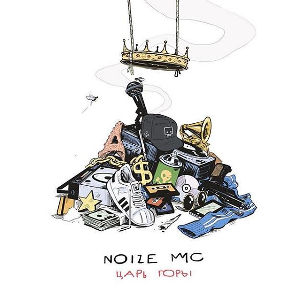 Noize MC - Царь горы (2016) MP3