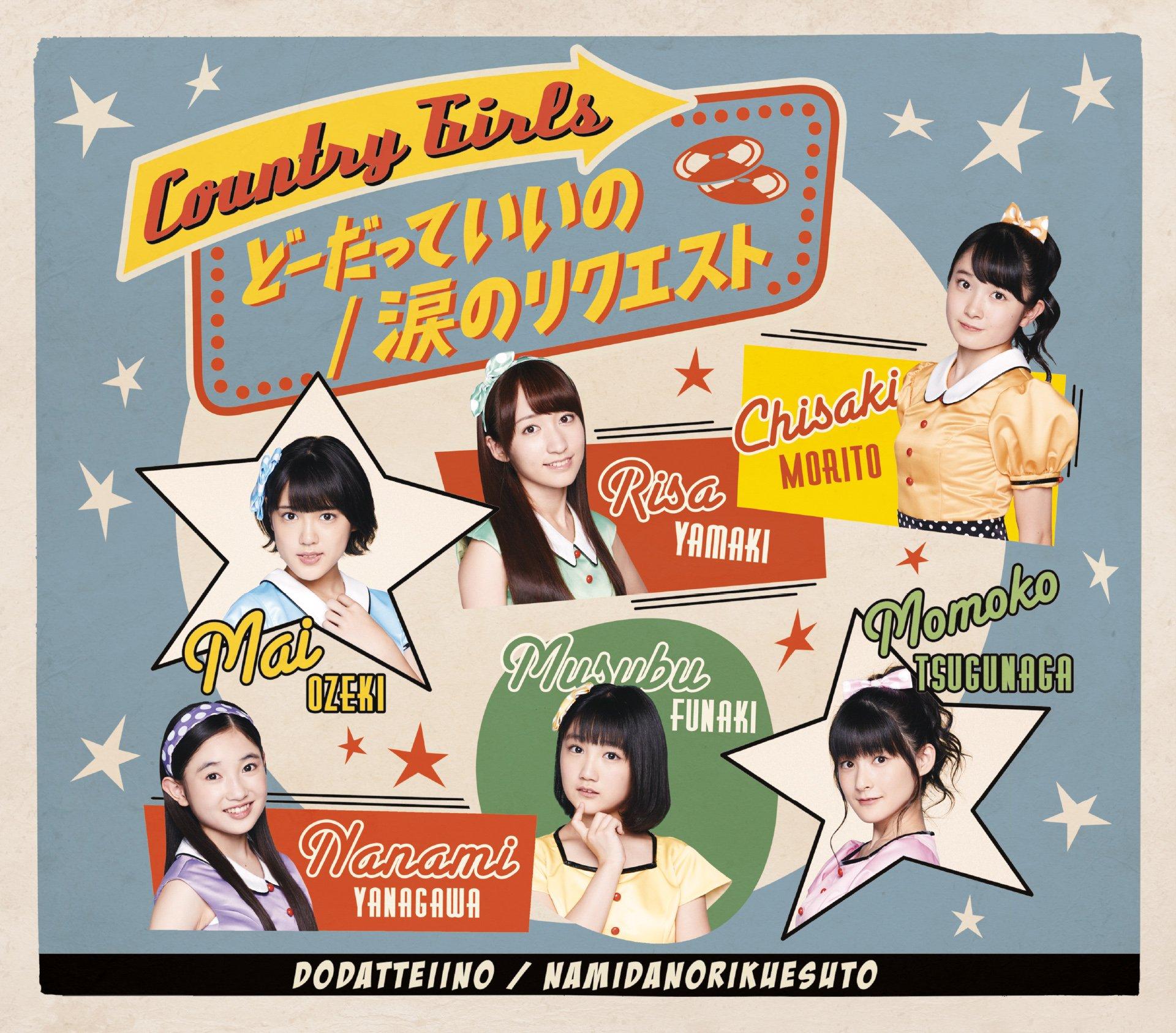 20161219.02.04 Country Girls - Dou Datte Ii no ~ Namida no Request (M4A) cover 1.jpg