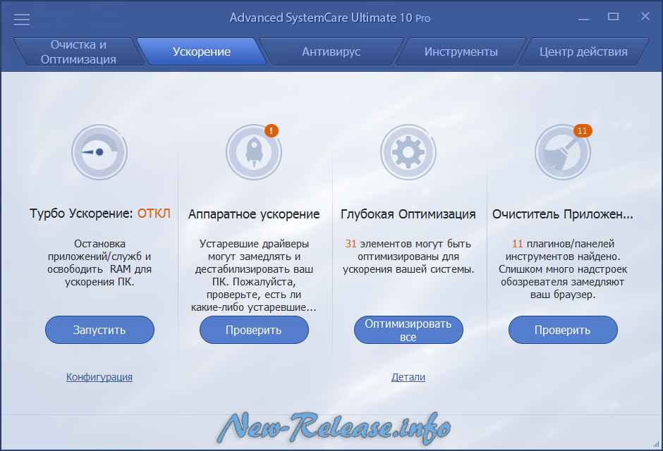 Advanced SystemCare Ultimate 10.0.1.80 Final