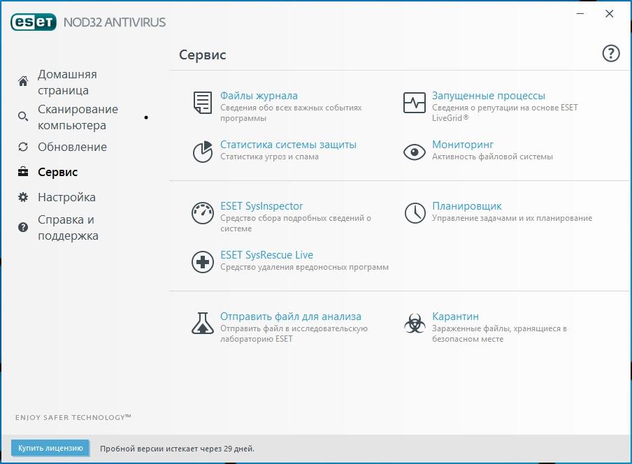 ESET NOD32 Antivirus 10.0.386.2 Final (2016) Русский