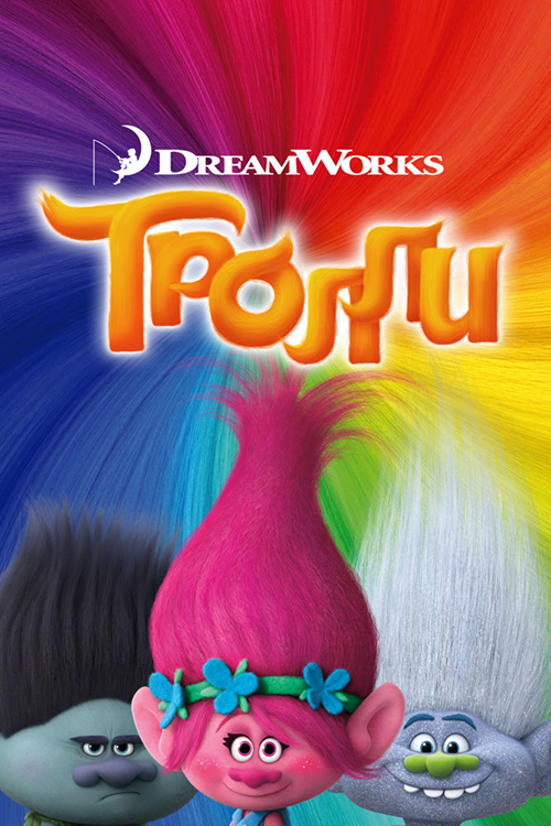Тролли / Trolls (2016/WEB-DLRip | WEBRip (1080p))
