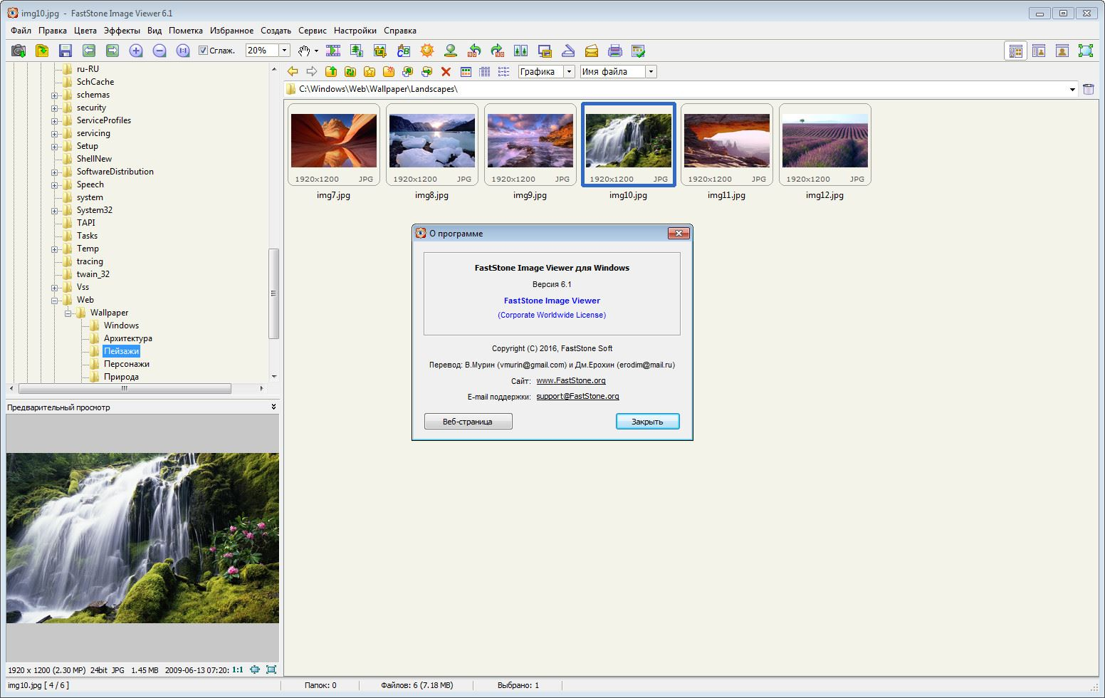 FastStone Image Viewer 6.1 Corporate RePack (& Portable) by D!akov