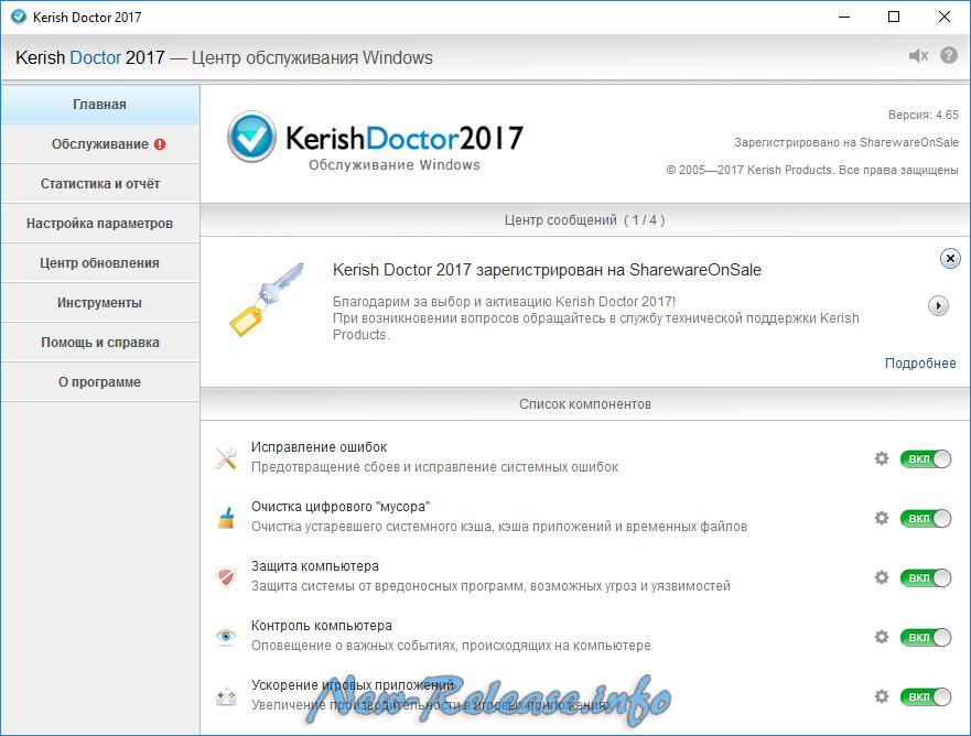 Kerish Doctor 2017 4.65 Final
