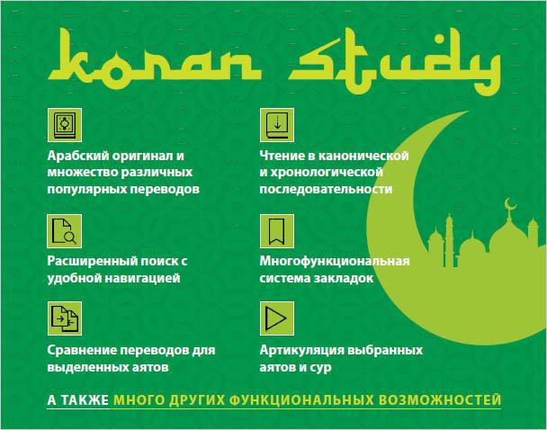 Koran Study 1.01 [EXE] [Ru]