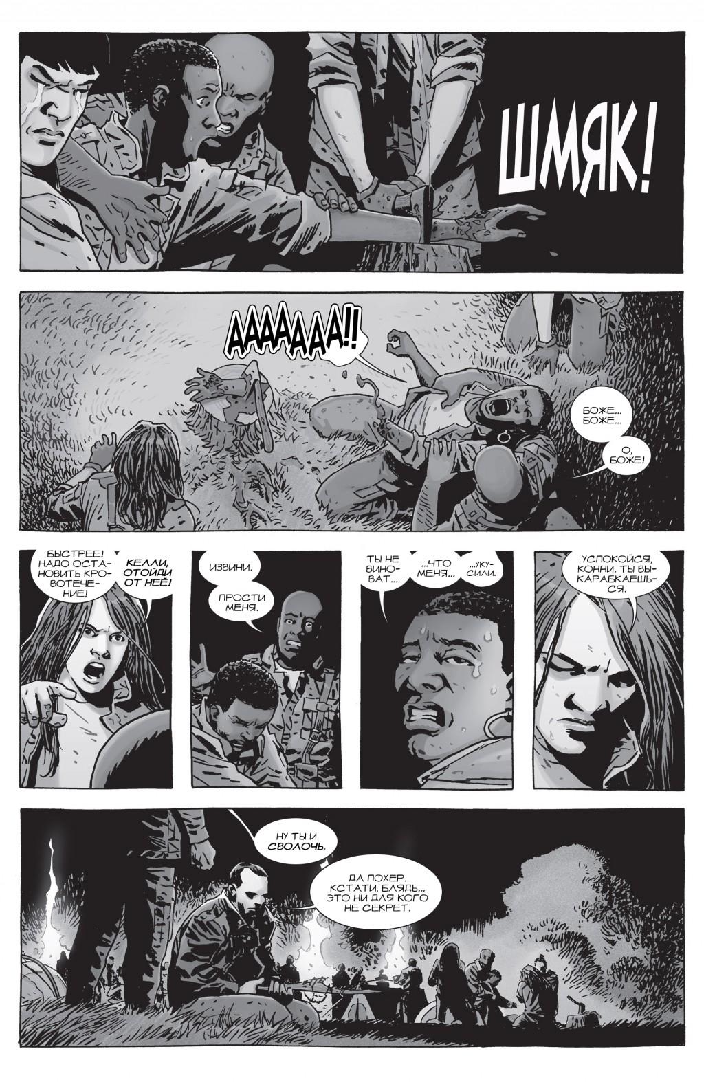The Walking Dead 161-015.jpg