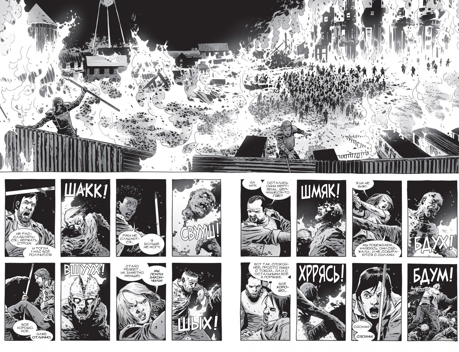 The Walking Dead 161-012.jpg