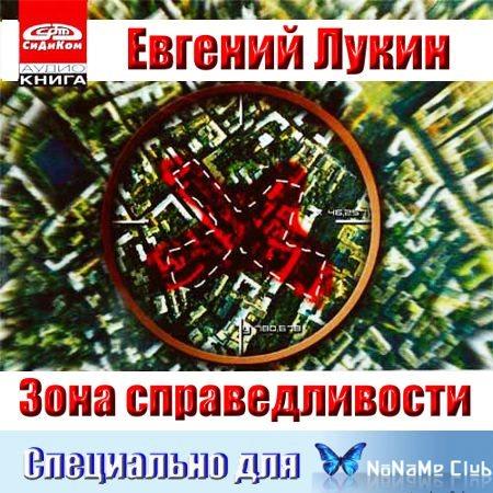 Евгений Лукин | Зона справедливости (2004) [MP3]