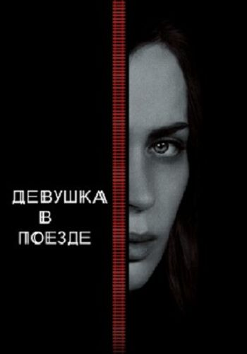 Девушка в поезде / The Girl on the Train (2016) BDRip-AVC от R.G.Resident | iTunes