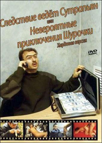 Следствие ведёт Сутрапьян или Невероятные приключения Шурочки (2008) DVDRip
