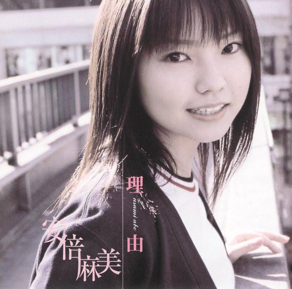 20170115.19.03 Abe Asami - Riyuu (DVD) (JPOP.ru) cover.jpg