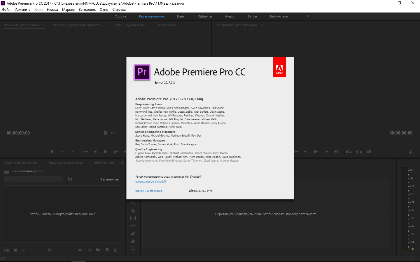 how to download adobe premiere pro cc