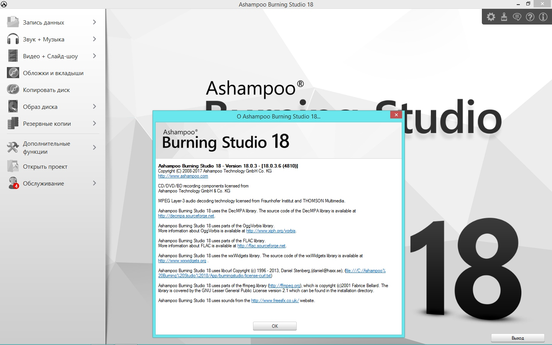 Ashampoo Burning Studio 18.0.3.6 RePack (& Portable) (2017) Multi/Русский