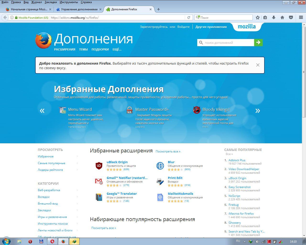 Mozilla Firefox 51.0 Final (2017) Русский