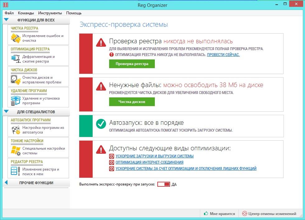 Reg Organizer 7.70 Final RePack (& Portable) by KpoJIuK (2016) Multi / Русский