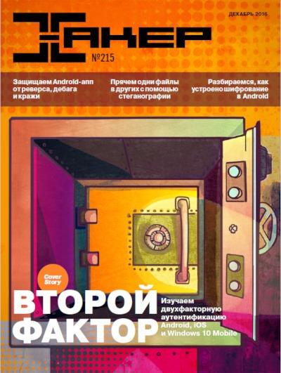 Хакер №12 (215) (декабрь 2016) (PDF)