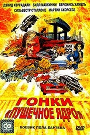 Реактивный снаряд / Гонки Пушечное ядро / Cannonball! (Пол Бартел / Paul Bartel) [1976, США, Комедия, боевик, VHSRip] [Full Screen] VO