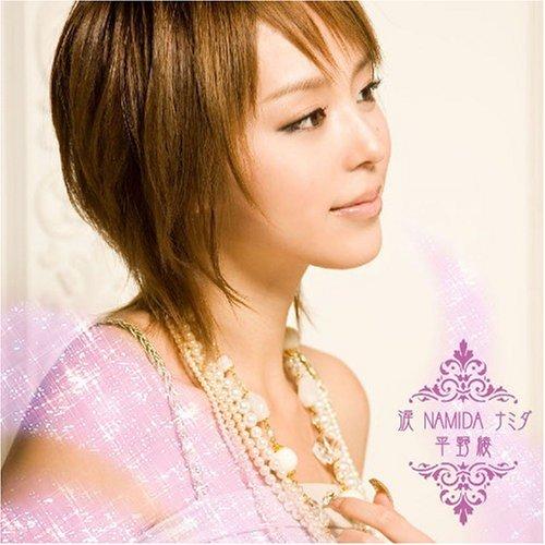 20170203.21.34 Aya Hirano - Namida Namida Namida cover.jpg