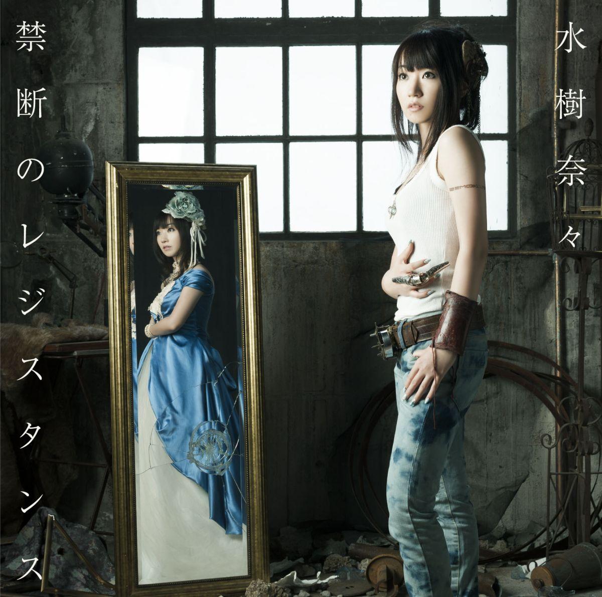 20170205.01.09 Nana Mizuki - Kindan no Resistance cover.jpg