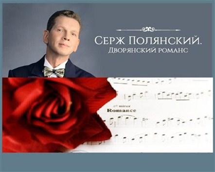 Серж Полянский - Концертная программа Дворянский романс в Свердловской филармонии,