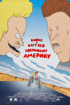 ����� � ����-��� ��������� ������� / Beavis and Butt-Head Do America (1996) WEB-DL 1080p
