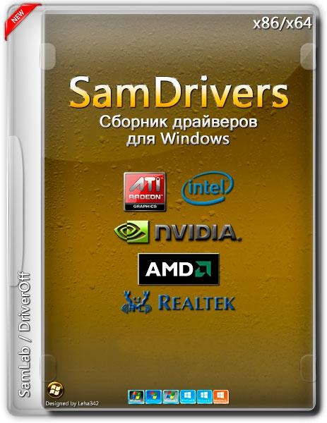 SamDrivers 17.4 - Сборник драйверов для Windows [Multi/Ru]
