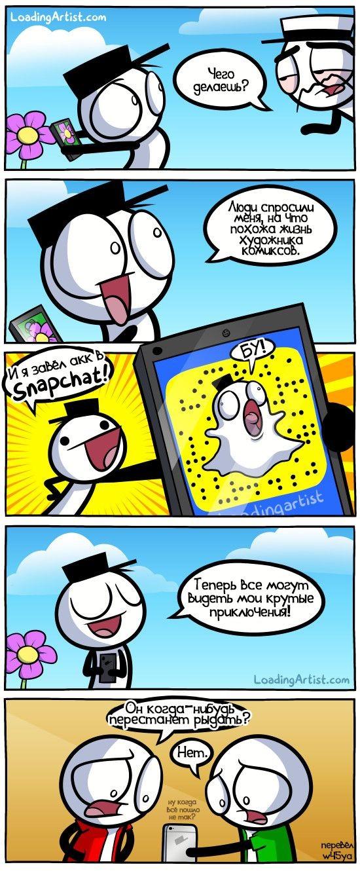 Жизнь художника комиксов