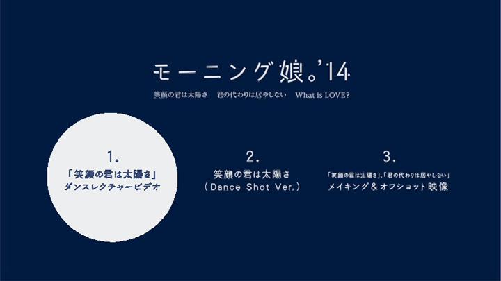 20170223.05.02 Morning Musume '14 - Egao no Kimi wa Taiyou sa (Type D) (DVD) (JPOP.ru).png