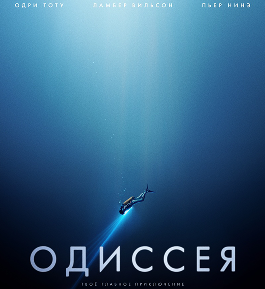 Одиссея / L'odyssee (2016) HDTV 1080i | D