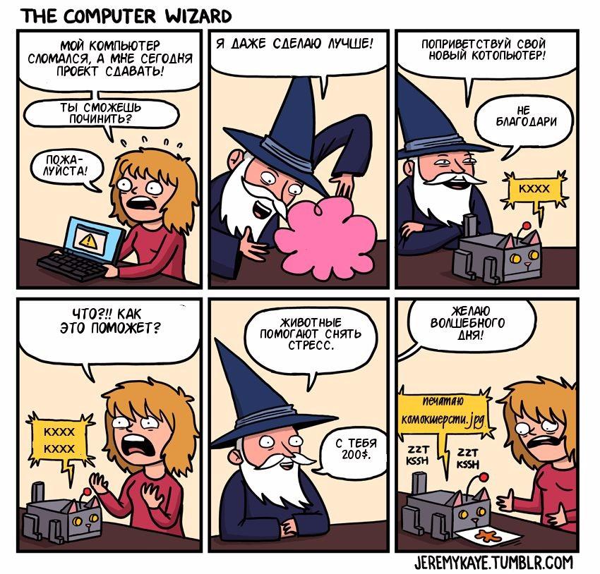 Компьютерный волшебник