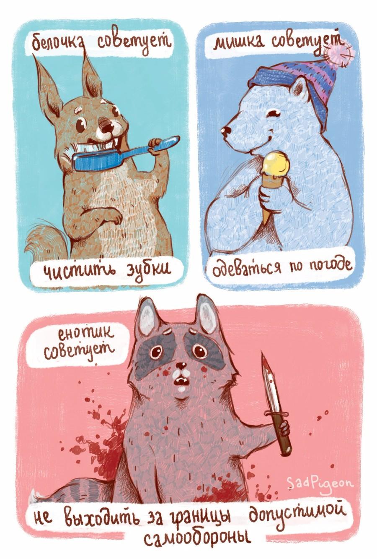 Советы животных