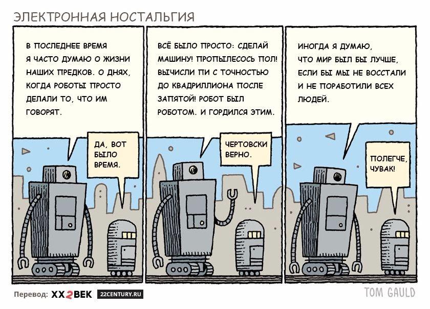 Электронная ностальгия