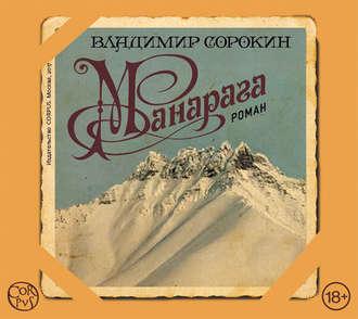 Владимир Сорокин - Манарага (2017) MP3